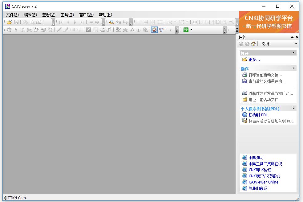 CAJ全文浏览器V7.3官方版