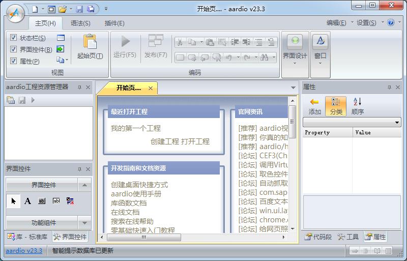 <b>aardio编程语言V27.27官方版</b>