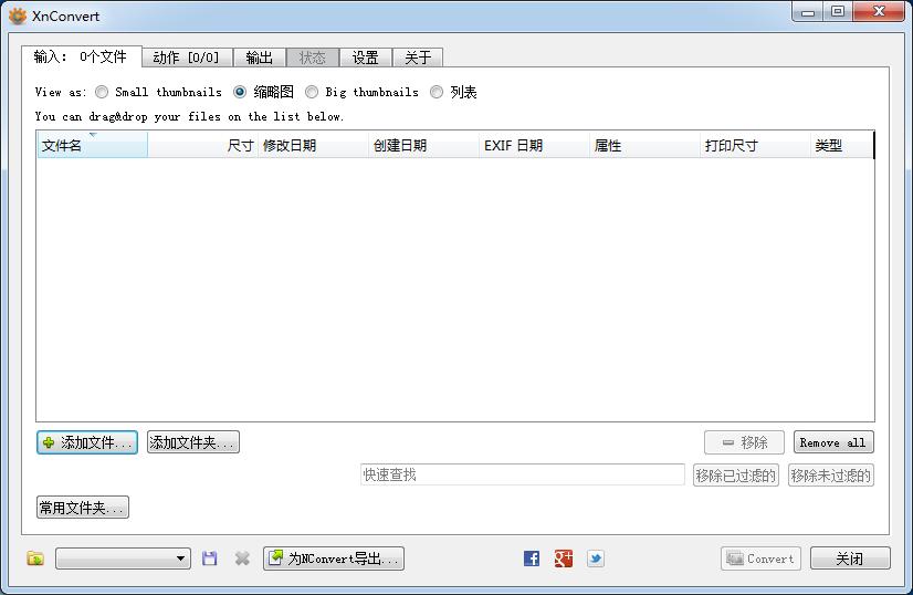 <b>XnConvertV1.85.1.0绿色多语版</b>