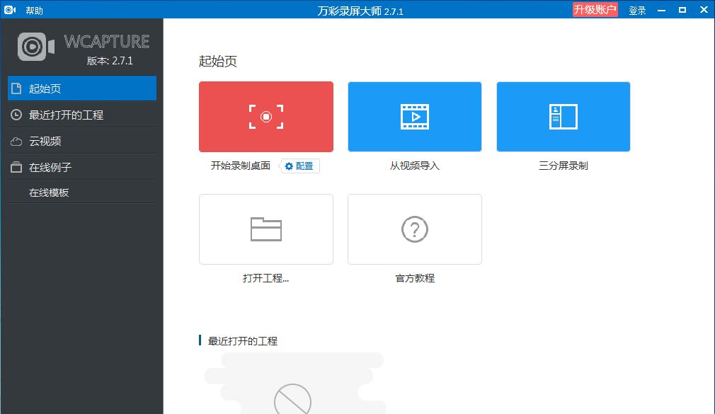 万彩录屏大师V2.7.1官方版