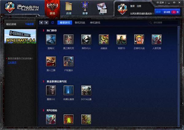 浩方电竞平台V7.5.1.21官方版