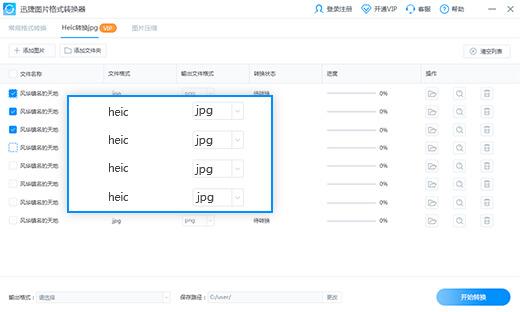 <b>迅捷图片格式转换器V1.0官方版</b>
