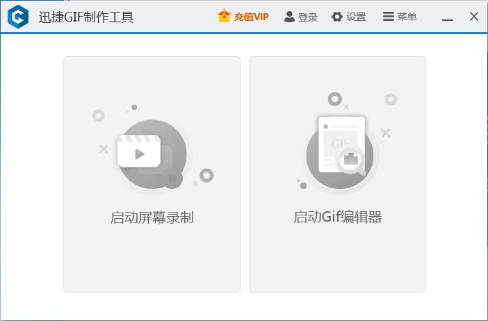迅捷GIF制作工具V1.0官方版