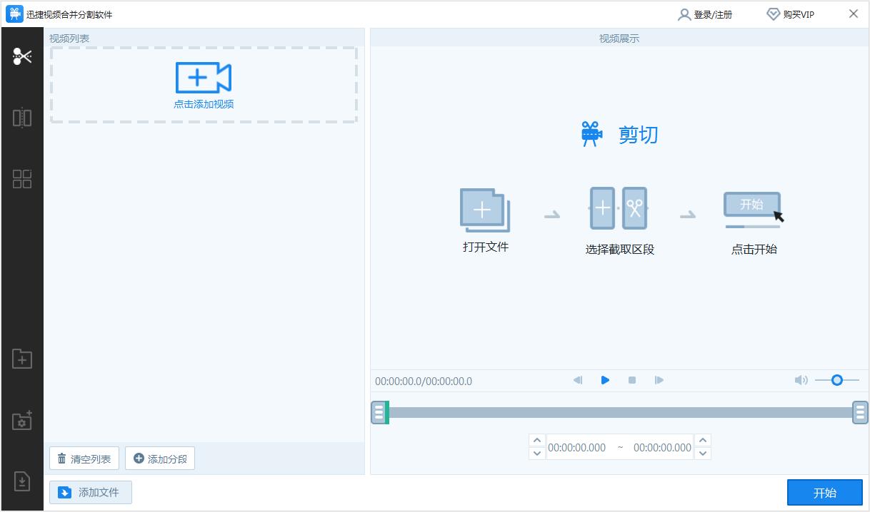 迅捷视频合并分割软件V1.0官方版