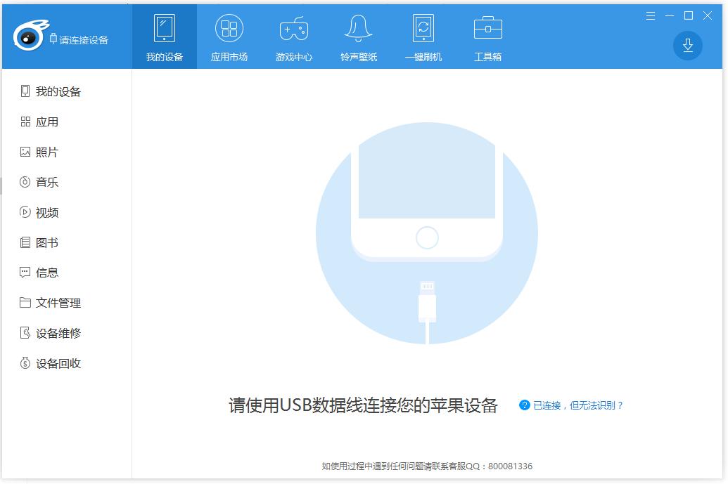 iTools苹果助手V4.4.5.1官方版