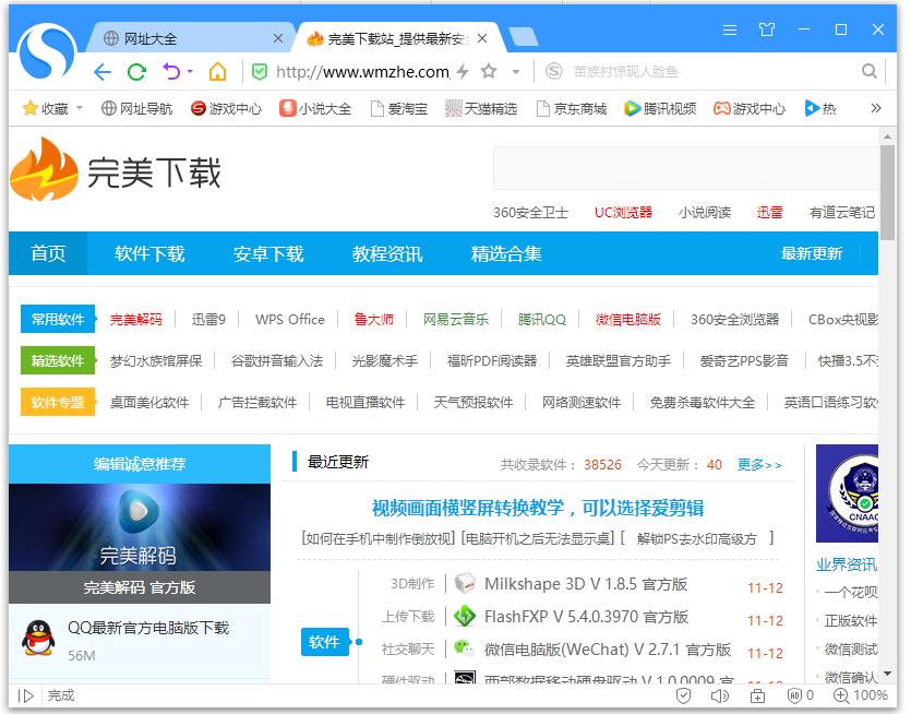 搜狗浏览器V8.6.3.32756官方版