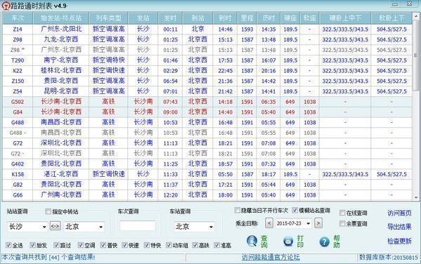 路路通时刻表V2020.05.25官方版