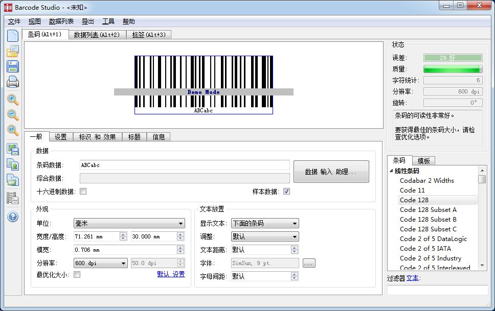 BarcodeStudioV15.14.0官方版
