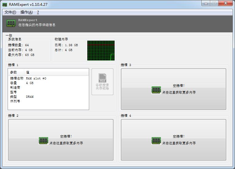 <b>RAMExpert(内存条型号检测软件)V1.10.4.27绿色版</b>