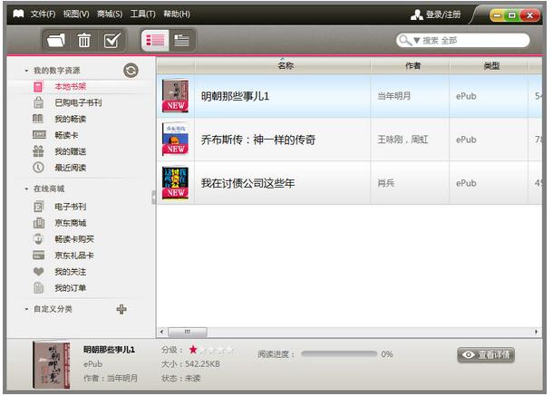 京东读书V1.4.0官方版