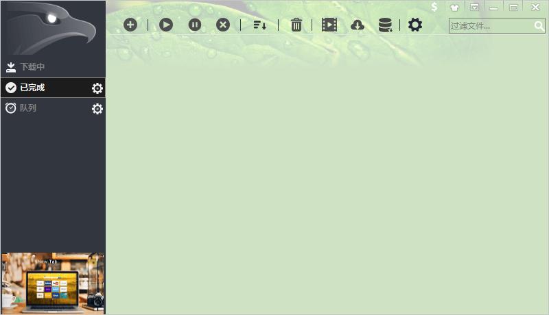 EagleGetV2.1.6.70官方版