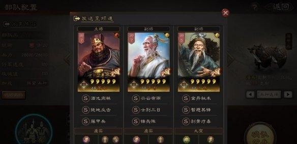 三国志战略版群仙盾配置推荐 三国志战略版群仙盾怎么玩