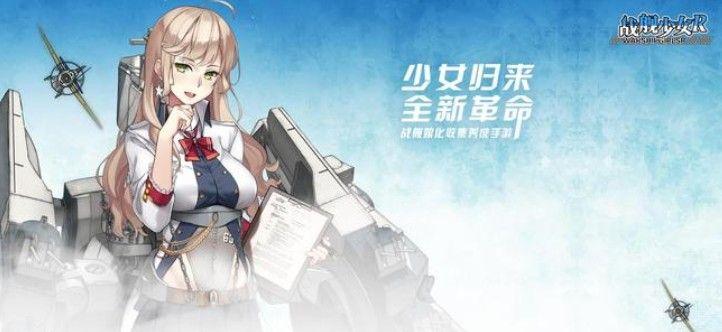 战舰少女R模拟演习战1-20打法 舰R模拟演习战1-20怎么打
