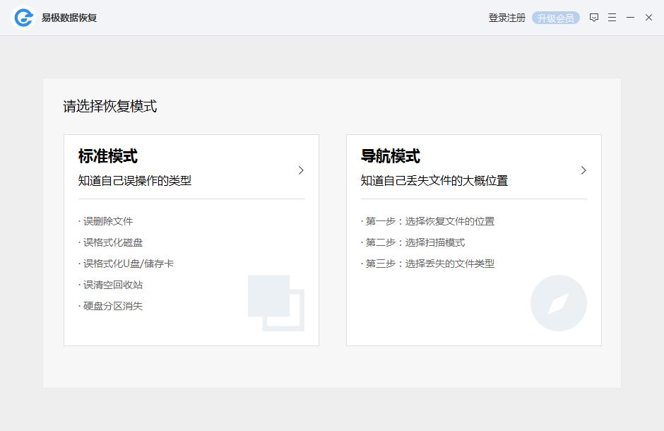 易极数据恢复软件V1.0.0.2官方版