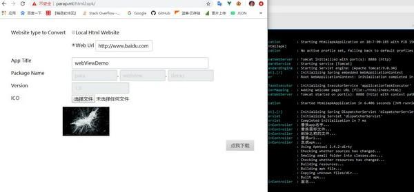 html2apkV1.0官方版