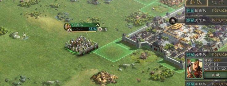 三国志战略版两个队伍怎么打地 三国志战略版两队打地技巧