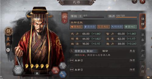 三国志战略版新武将袁术怎么玩 袁术战法阵容推荐