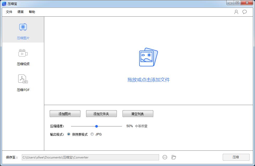 压缩宝V1.1.0.7官方版