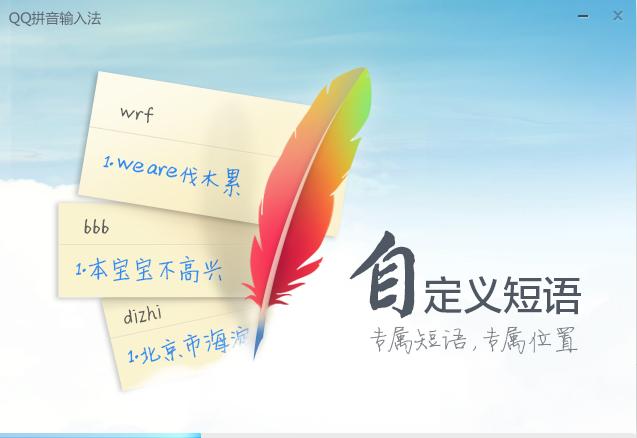 QQ拼音输入法V6.5.6109.400官方版