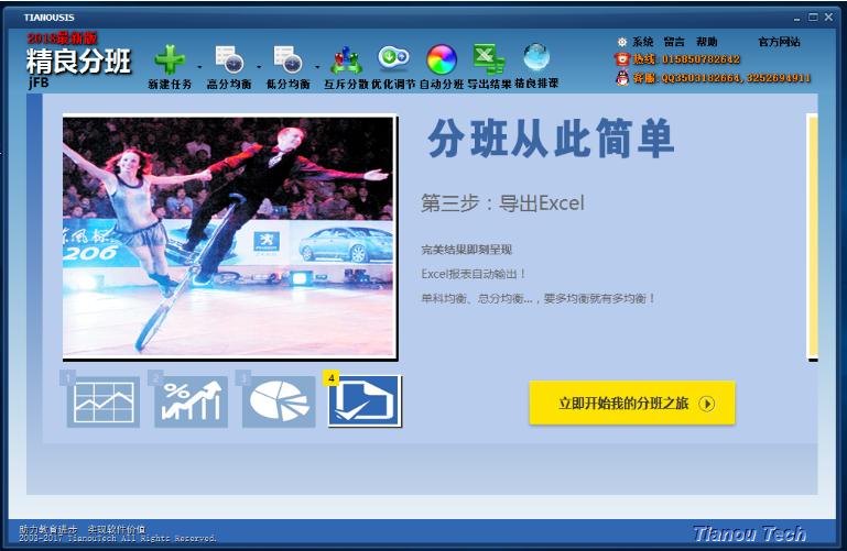 jFB精良分班软件V18.8.4.901官方版
