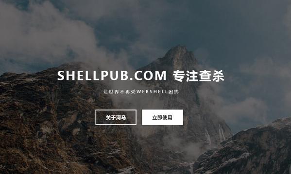 河马WEBSHELL查杀V1.7.0官方版