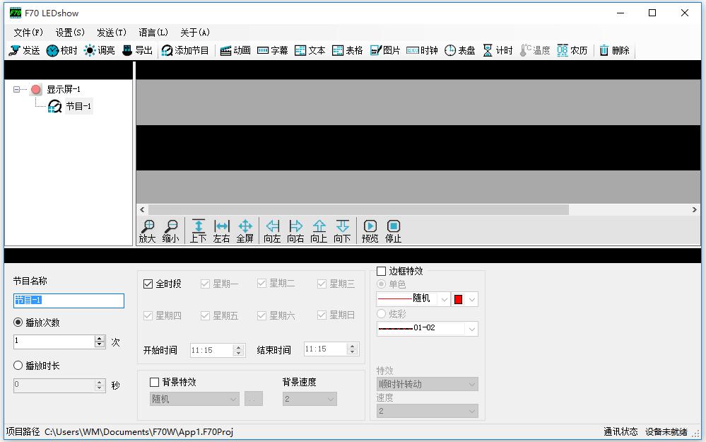F70LEDshowV2.1.3.9正式版