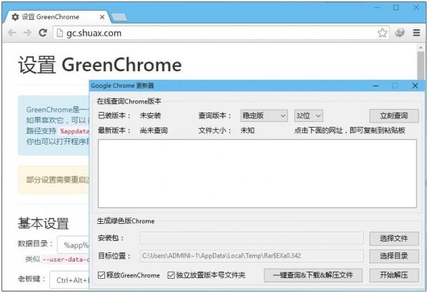 GreenChrome(谷歌浏览器增强软件)V6.5.6官方版