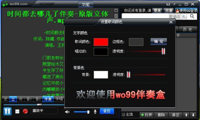 wo99伴奏盒V2.5.15.0官方版