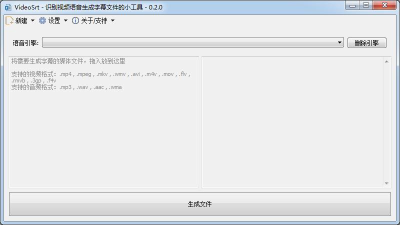 <b>videosrtV2.0官方版</b>