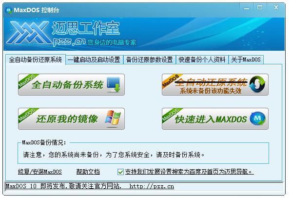 <b>MaxDOSV9.3.0.0官方版</b>