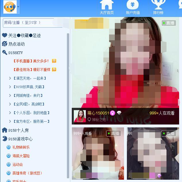 9158多人视频V7.5.2.1官方版