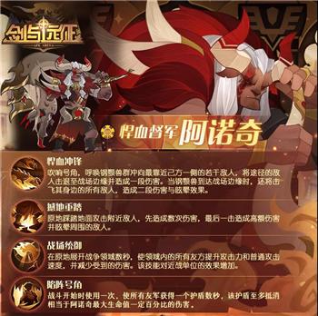 剑与远征阿诺奇技能专武分析 剑与远征阿诺奇厉