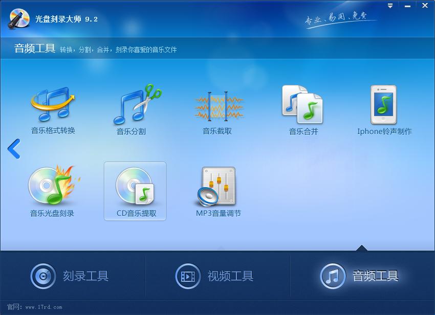 <b>光盘刻录大师V10.0免费版</b>