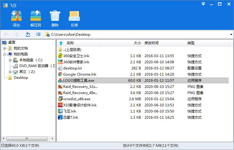 飞压V1.1.0.4官方版