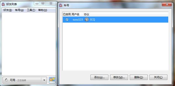 <b>PidginV2.14.0.0官方版</b>