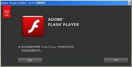 <b>AdobeFlashPlayerActiveXV32.0.0.387官方版</b>