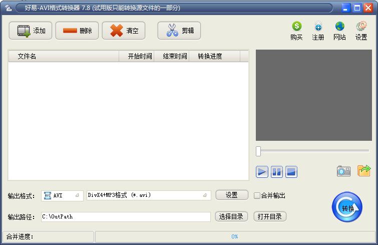 <b>好易AVI格式转换器V7.8官方版</b>