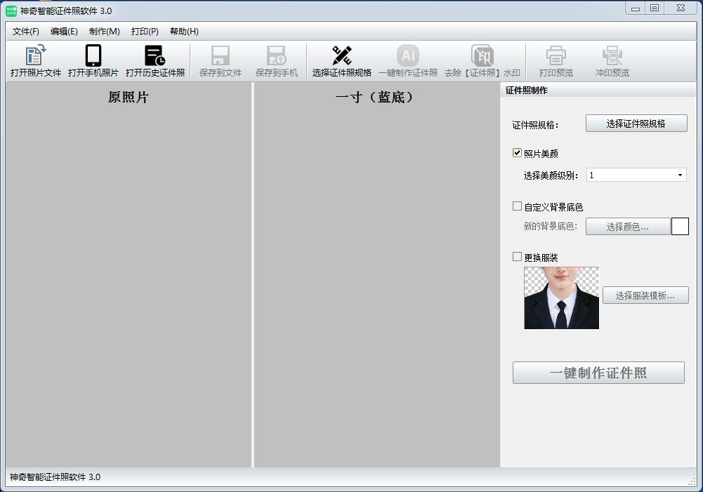 <b>神奇智能证件照软件V3.0.0.381官方版</b>