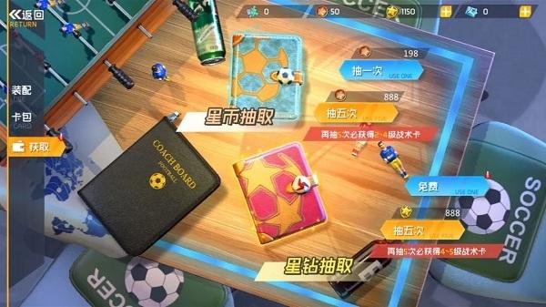 街头足球战术卡获取方法 街头足球战术卡怎么得