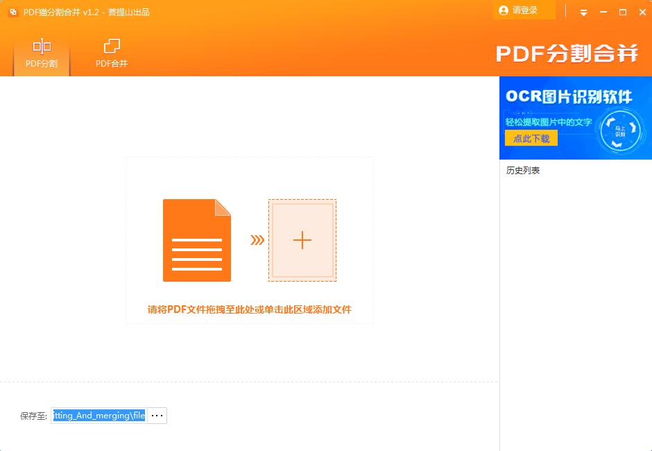 <b>PDF猫分割合并V1.2.0.3官方版</b>