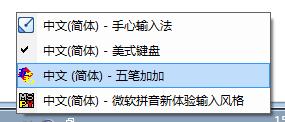 <b>五笔加加V2.81官方版</b>