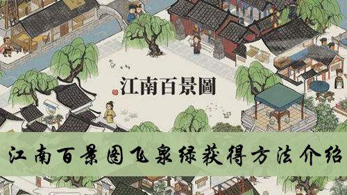 江南百景图飞泉绿全获取途径一览 江南百景图飞