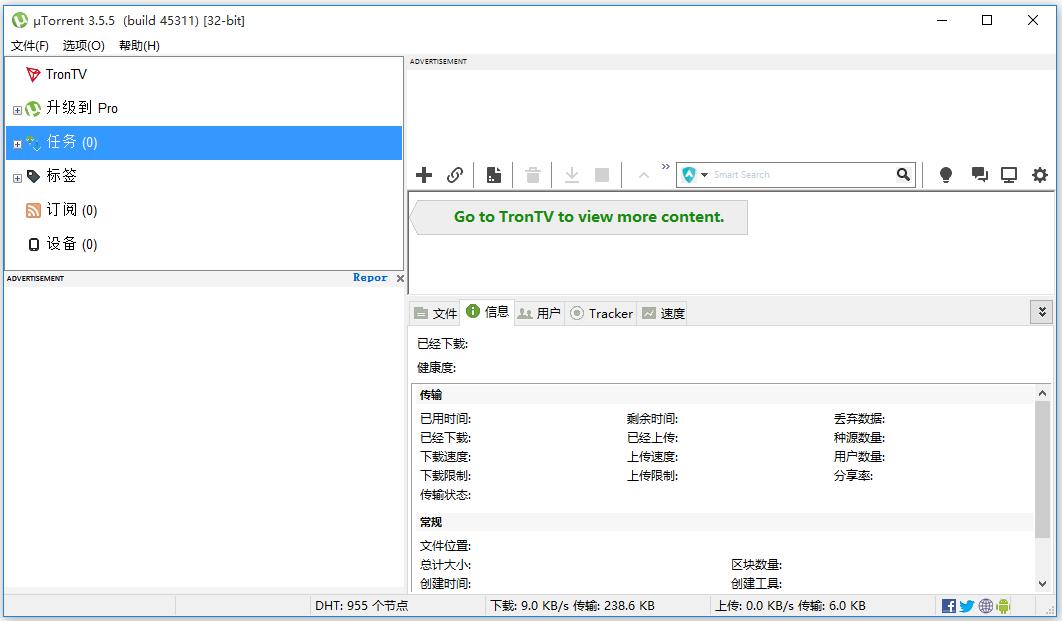 <b>uTorrentV3.5.5Build45311绿色多语版</b>