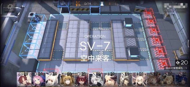 明日方舟SV-7空中来客打法 明日方舟SV-7配置打法