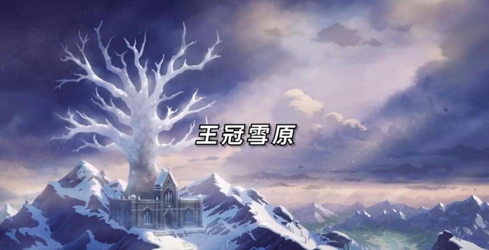 宝可梦剑盾DLC冠之雪原在哪里 宝可梦剑盾冠之雪