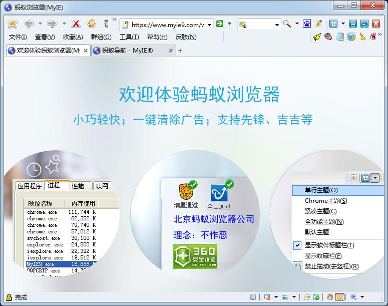 <b>蚂蚁安全浏览器V9.0.0.383官方版</b>
