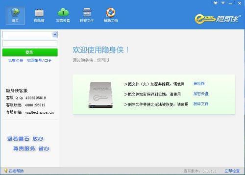 <b>隐身侠电脑信息防护系统V6.1.0.3官方版</b>