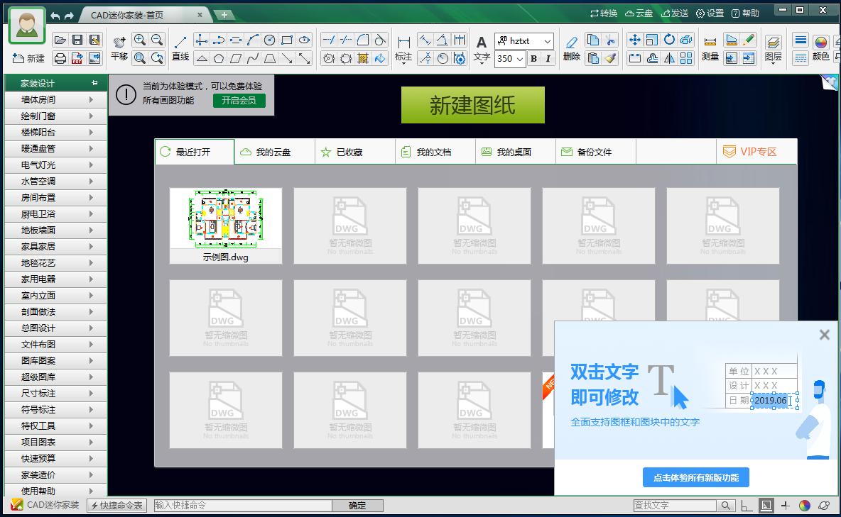 <b>CAD迷你家装V35.2.0.1官方版</b>