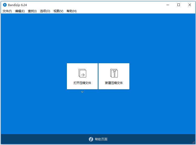 BandiZipV7.8.0.1官方版