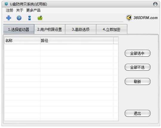 <b>u盘防拷贝系统V6.10绿色版</b>